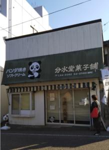 弥彦村パンダ焼き