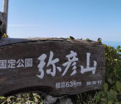 弥彦山山頂