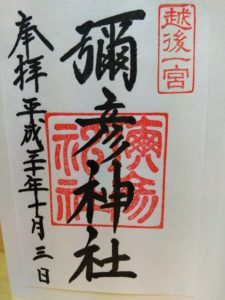 彌彦神社御朱印