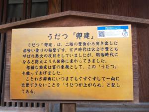 徳島うだつの町並み観光