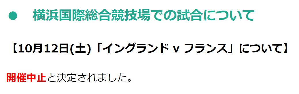 横浜ラグビーワールドカップファンゾーン会場