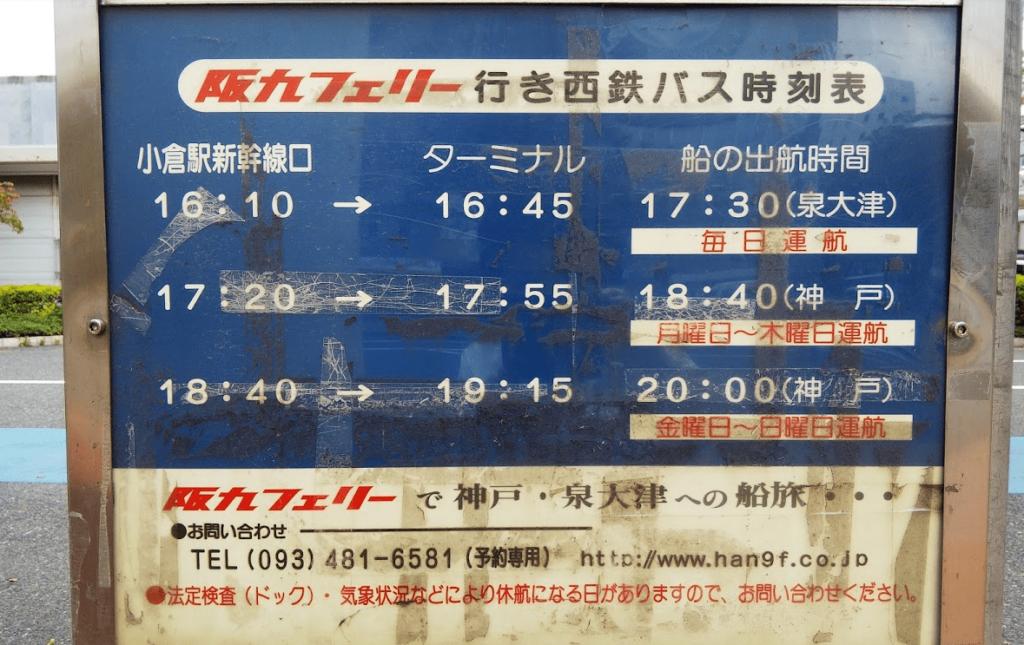 阪九フェリーいずみ乗船記