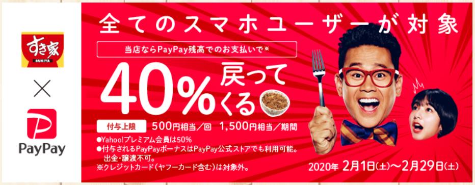 すき家での支払いにPayPayが使える!使い方や2月から始まる40%還元の内容も調べた!