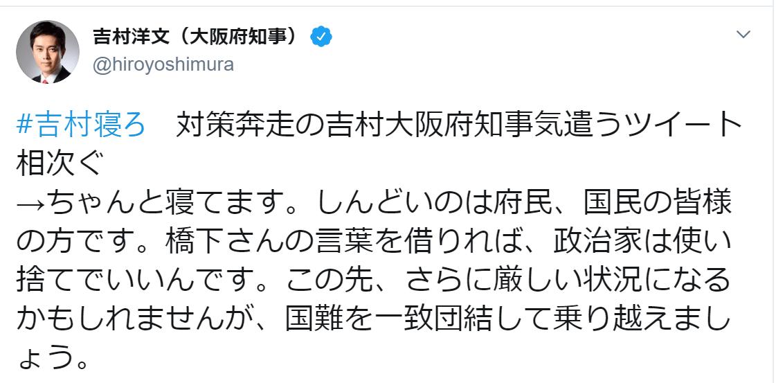 大阪の吉村洋文知事は竹内涼真似のイケメン!?緊急事態宣言での尽力がtwitterで話題に!みんなの声と身長や血液型・家族構成も調査