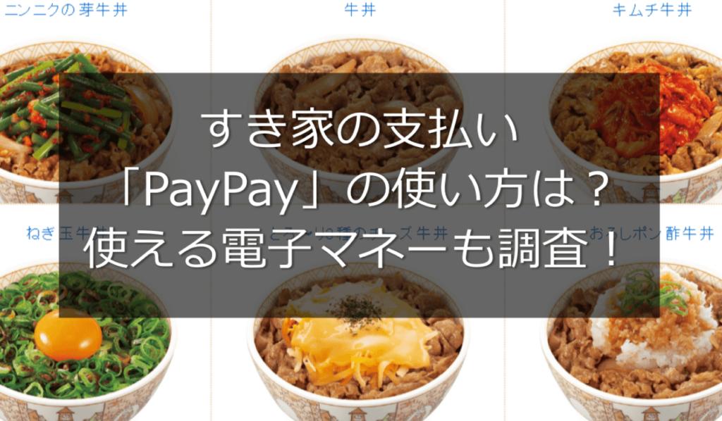 すき家の支払い「PayPay」の使い方は?使える電子マネーも調査!