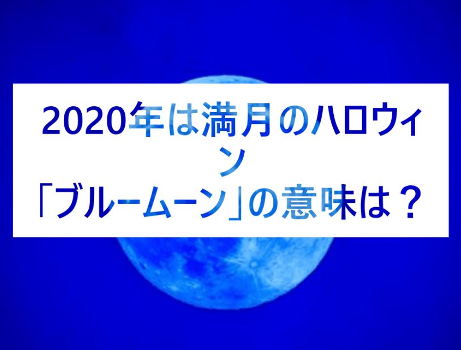 2020年満月ハロウィン「ブルームーン」の意味は?画像も紹介